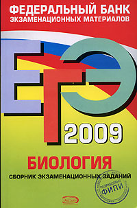 ЕГЭ - 2009. Биология. Федеральный банк экзаменационных материалов обложка книги