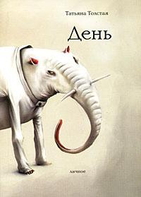 Толстая Т.Н. - День обложка книги