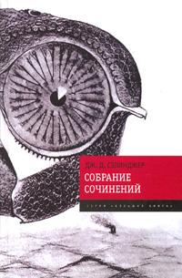 Собрание сочинений обложка книги