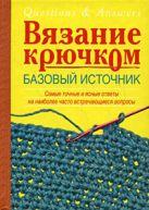 Экман Э. - Вязание крючком. Базовый источник' обложка книги