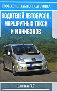 Профессиональная подготовка водителей автобусов, маршрутных такси и минивэнов