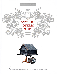 - Лучшие отели мира обложка книги