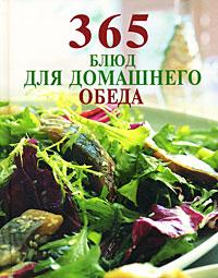 - 365 блюд для домашнего обеда обложка книги