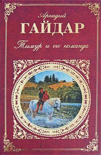 Тимур и его команда: Повести и рассказы обложка книги