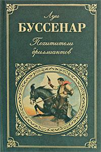 Буссенар Л. - Похитители бриллиантов обложка книги