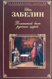 Домашний быт русских царей в XVI и XVII столетиях обложка книги