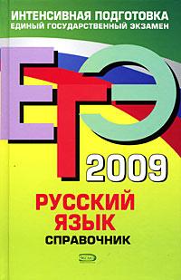 ЕГЭ - 2009. Русский язык. Справочник обложка книги