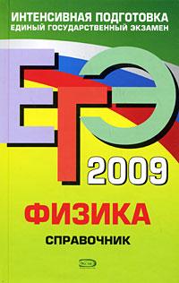 Бальва О.П. - ЕГЭ - 2009. Физика. Справочник обложка книги