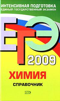 Мешкова О.В. - ЕГЭ - 2009. Химия. Справочник обложка книги