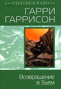 Гаррисон Г. - Возвращение в Эдем обложка книги
