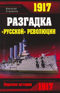 Стариков Н. - 1917. Разгадка русской революции обложка книги