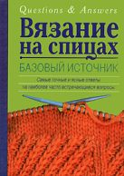 Рэдклифф М. - Вязание на спицах. Базовый источник' обложка книги