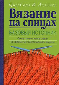 Вязание на спицах. Базовый источник обложка книги