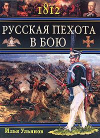 1812. Русская пехота в бою обложка книги