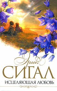 Исцеляющая любовь обложка книги