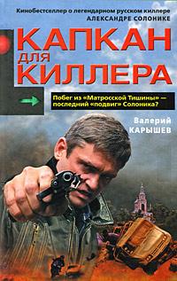 Капкан для киллера - 1 обложка книги