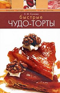 Быстрые чудо-торты обложка книги