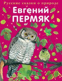 Пермяк Е.А. - Чижик-Пыжик обложка книги