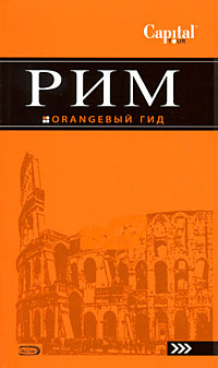 Рим обложка книги