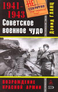 Советское военное чудо 1941-1943. Возрождение Красной Армии обложка книги