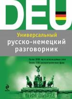 Бережная В.В. - Универсальный русско-немецкий разговорник обложка книги