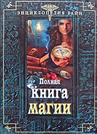 - Полная книга магии обложка книги
