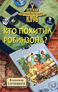 Кто похитил Робинзона? обложка книги