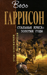 Стальная Крыса: Золотые годы обложка книги
