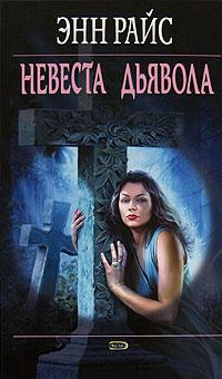 Невеста дьявола обложка книги