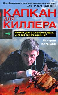 Капкан для киллера - 2 обложка книги
