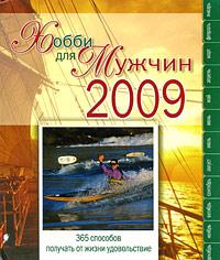 Хобби для мужчин - 2009