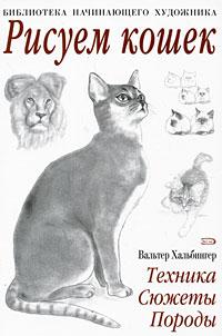 Хальбингер В. - Рисуем кошек обложка книги