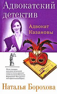 Адвокат Казановы обложка книги