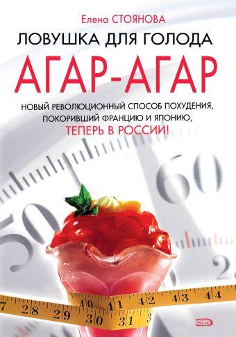 Ловушка для голода: агар-агар Стоянова Е.