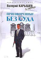 Карышев В.М. - Приговоренные без суда' обложка книги