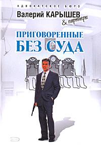 Карышев В.М. - Приговоренные без суда обложка книги