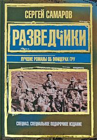 Самаров С.В. - Разведчики. Лучшие романы об офицерах ГРУ обложка книги