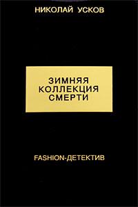 Зимняя коллекция смерти. Fashion-детектив обложка книги