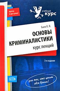 Основы криминалистики: курс лекций. 3-е изд., перераб. и доп. обложка книги