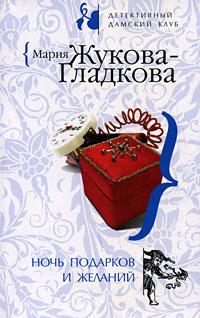 Ночь подарков и желаний обложка книги