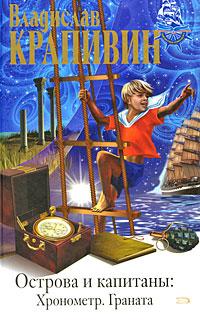 Крапивин В.П. - Острова и капитаны: Хронометр. Граната обложка книги