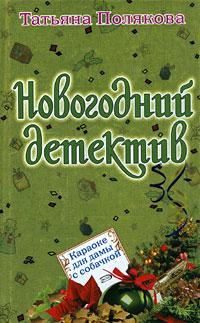 Полякова Т.В. - Караоке для дамы с собачкой. (новогоднее оформление) обложка книги
