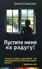 Езерская Е.М. - Пустите меня на радугу!' обложка книги