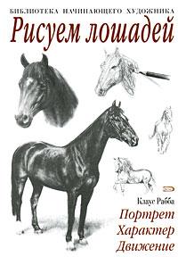 Рабба К. - Рисуем лошадей обложка книги