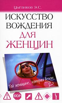 Цыганков Э.С. - Искусство вождения для женщин обложка книги