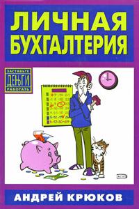 Крюков А.В. - Личная бухгалтерия обложка книги