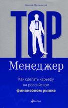 Мрочковский Н.С. - Топ-менеджер. Как сделать карьеру на российском финансовом рынке' обложка книги