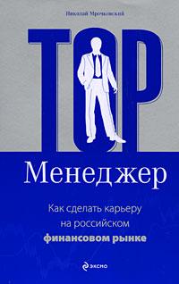 Мрочковский Н.С. - Топ-менеджер. Как сделать карьеру на российском финансовом рынке обложка книги
