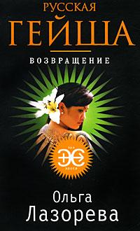 Русская гейша. Возвращение обложка книги