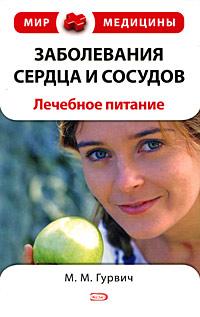 Гурвич М.М. - Заболевания сердца и сосудов: лечебное питание обложка книги